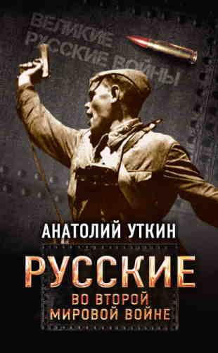 Анатолий Уткин. Русские во Второй мировой войне