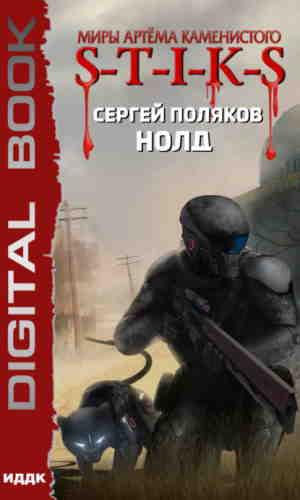 Сергей Поляков. S-T-I-K-S. Нолд