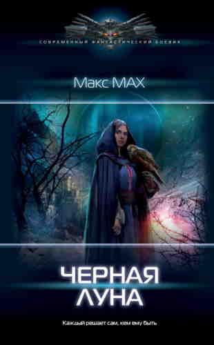 Макс Мах. Черная луна