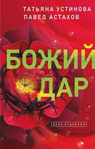 Татьяна Устинова, Павел Астахов. Божий дар