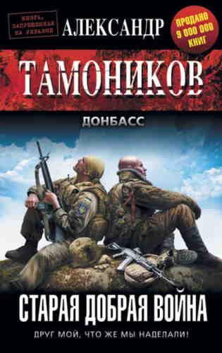 Александр Тамоников. Старая добрая война