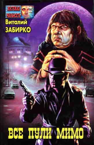 Виталий Забирко. Все пули мимо
