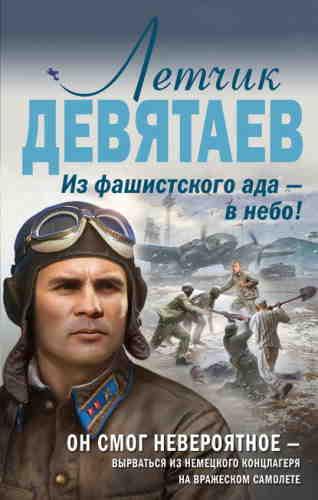 Валерий Жмак. Летчик Девятаев. Из фашистского ада – в небо!