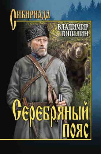 Владимир Топилин. Серебряный пояс