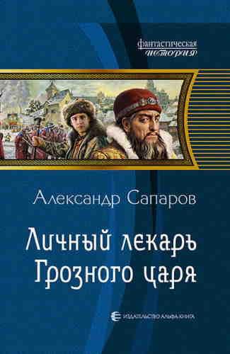 Александр Сапаров. Личный лекарь Грозного царя