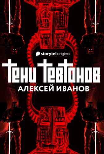 Алексей Иванов. Тени тевтонов