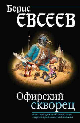 Борис Евсеев. Офирский скворец