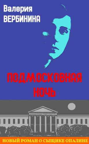 Валерия Вербинина. Подмосковная ночь