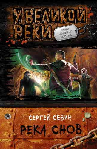 Сергей Сезин. Река снов 1