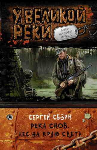 Сергей Сезин. Река снов 2. Лес на краю света