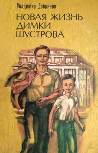 Владимир Добряков. Новая жизнь Димки Шустрова