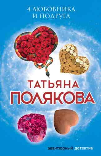 Татьяна Полякова. 4 любовника и подруга
