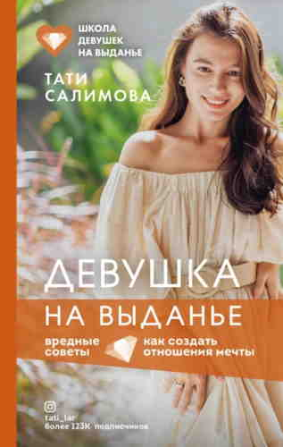 Тати Салимова. Девушка на выданье