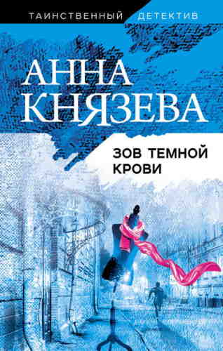 Анна Князева. Зов темной крови