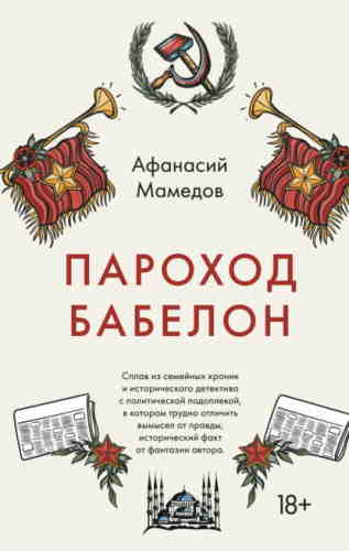 Афанасий Мамедов. Пароход Бабелон
