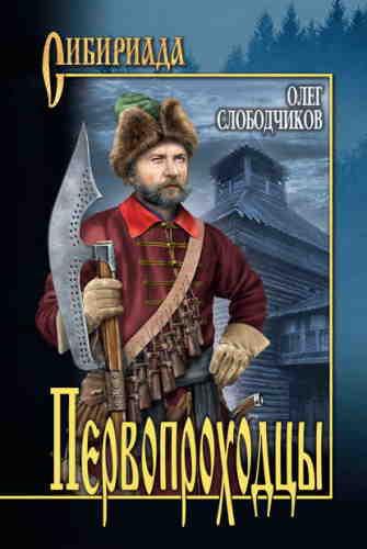 Олег Слободчиков. Первопроходцы