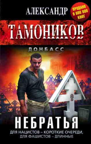 Александр Тамоников. Небратья