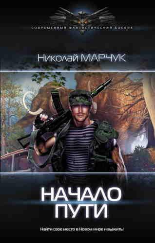 Николай Марчук. Закрытый сектор 1. Начало пути