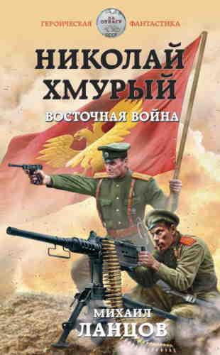 Михаил Ланцов. Николай Хмурый 2. Восточная война