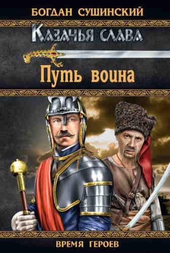 Богдан Сушинский. Путь воина