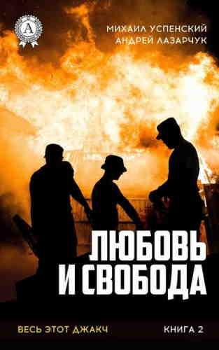 Андрей Лазарчук, Михаил Успенский. Любовь и свобода
