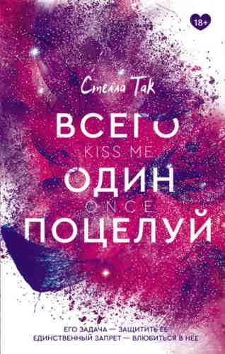 Стелла Так. Всего один поцелуй