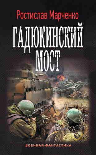 Ростислав Марченко. Гадюкинский мост