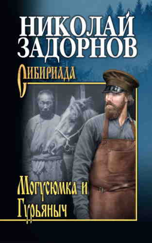 Николай Задорнов. Могусюмка и Гурьяныч