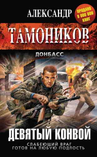 Александр Тамоников. Девятый конвой