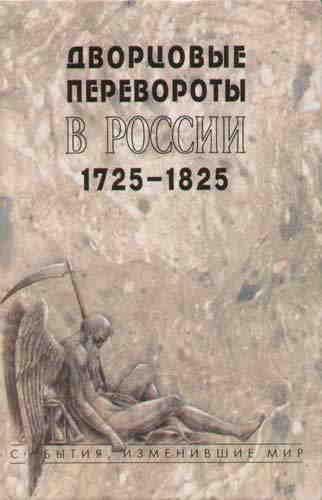 Дворцовые перевороты в России. 1725-1825 годы