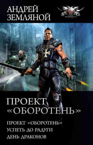 Андрей Земляной. Проект «Оборотень»