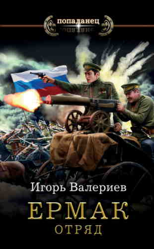 Игорь Валериев. Ермак 5. Отряд