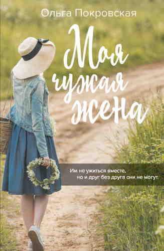 Ольга Покровская. Моя чужая жена