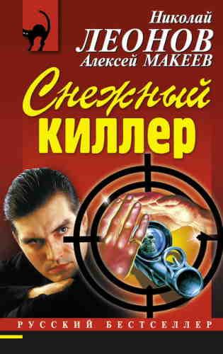 Николай Леонов, Алексей Макеев. Снежный киллер