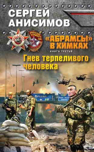 Сергей Анисимов. Гнев терпеливого человека
