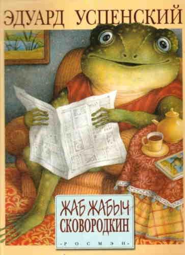 Эдуард Успенский. Жаб Жабыч Сковородкин