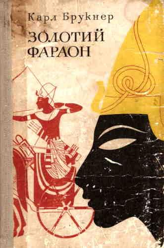Карл Брукнер. Золотой фараон