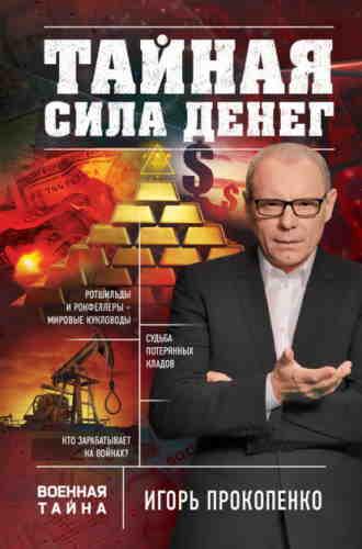 Игорь Прокопенко. Тайная сила денег