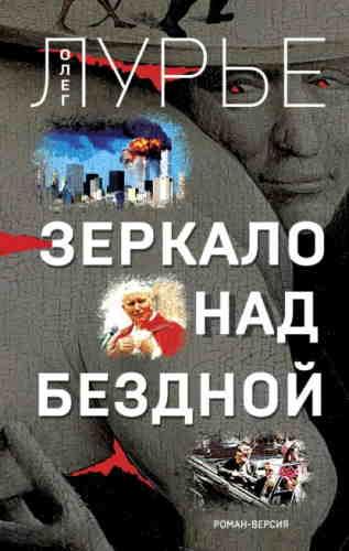 Олег Лурье. Зеркало над бездной