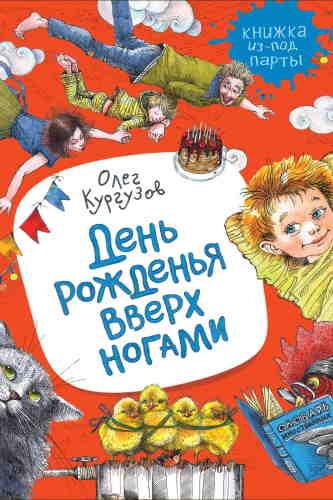 Олег Кургузов. День рожденья вверх ногами