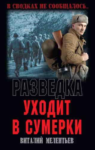 Виталий Мелентьев. Разведка уходит в сумерки