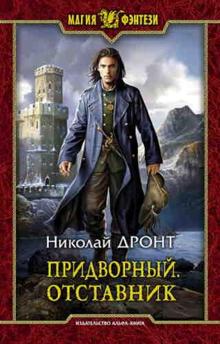 Николай Дронт. Придворный 3. Отставник