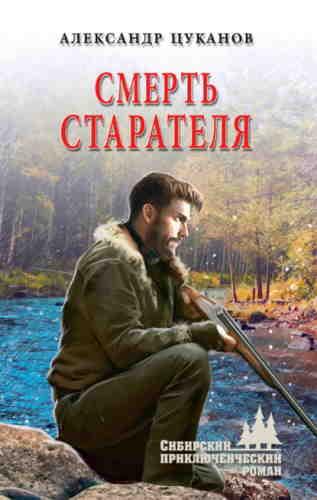 Александр Цуканов. Смерть старателя