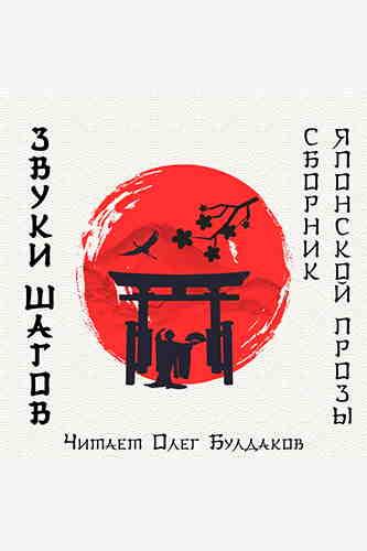 Сборник японской прозы. Звуки шагов