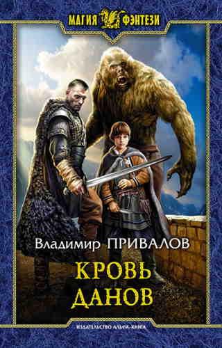 Владимир Привалов. Кровь данов