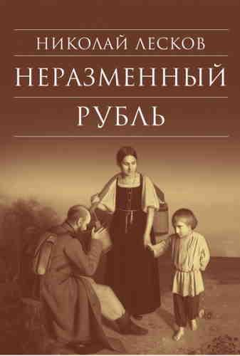 Николай Лесков. Неразменный рубль