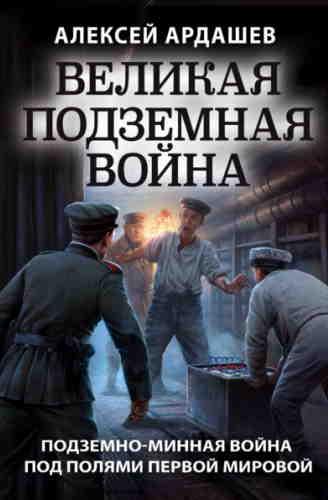 Алексей Ардашев. Великая подземная война