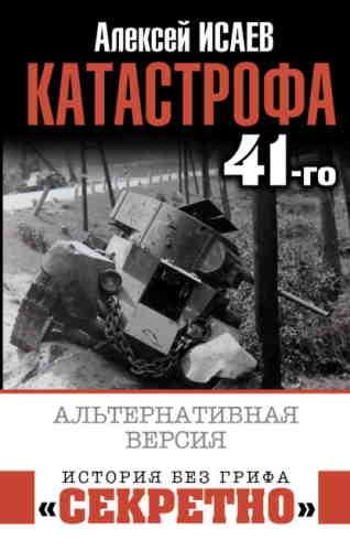 Алексей Исаев. Катастрофа 41-го. Альтернативная версия