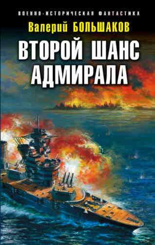 Валерий Большаков. Второй шанс адмирала