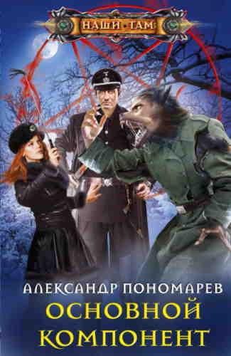 Александр Пономарев. Основной компонент